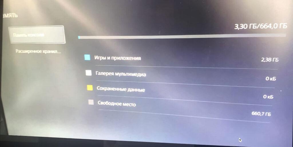 PS5 kullanılabilir depolama alanı